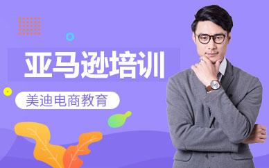 深圳亚马逊基础实战培训班