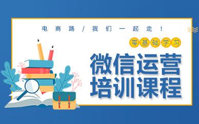 东莞微信运营培训课程