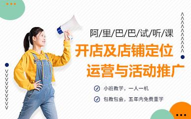 深圳阿里巴巴实战培训班