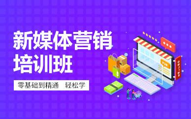 深圳新媒体营销培训课程