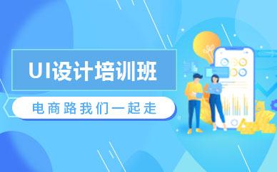 广州ui设计速成培训班
