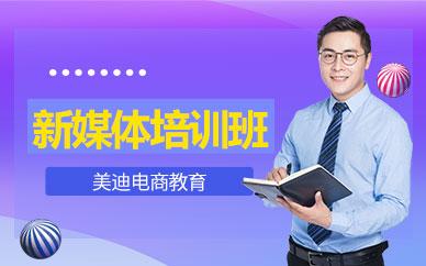 东莞新媒体营销培训课程