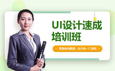 深圳ui设计速成培训班
