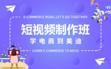 深圳手机短视频制作培训班