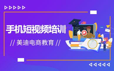 东莞手机短视频制作培训班