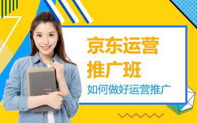 深圳京东运营推广培训课程