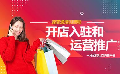 广州速卖通实战营销班