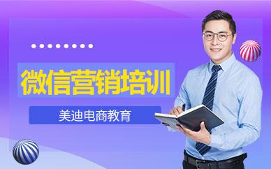 广州微信网络营销培训班