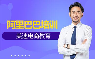 广州阿里巴巴新手培训班