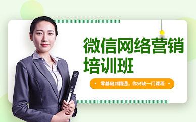 佛山微信网络营销培训班