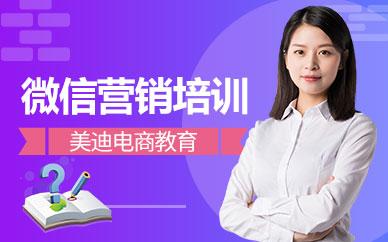 东莞微信网络营销培训班