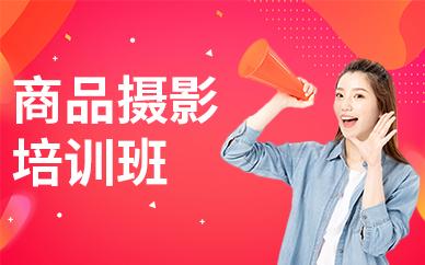深圳淘宝商品摄影培训班