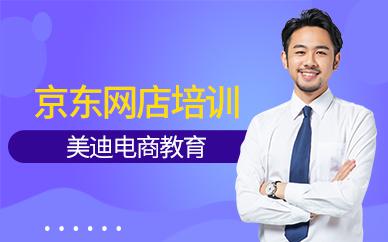 佛山京东网店培训