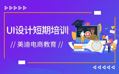 东莞UI设计短期培训班