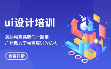 广州移动端UI设计培训班