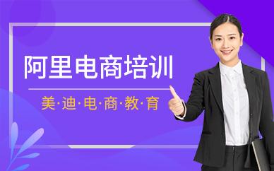 广州1688电商培训班