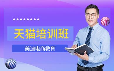 广州天猫培训班费用多少