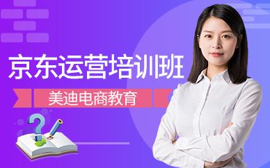 深圳京东运营培训班有用吗