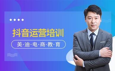 东莞抖音短视频运营培训班