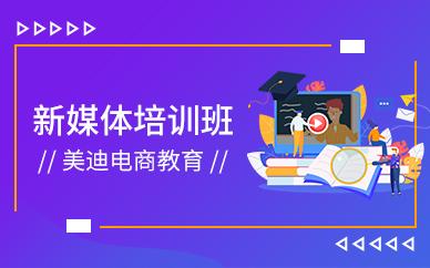 东莞新媒体培训去哪学