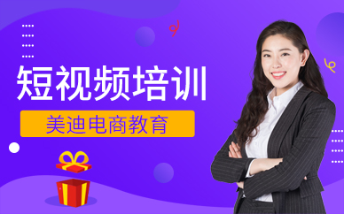 深圳抖音短视频策划培训班