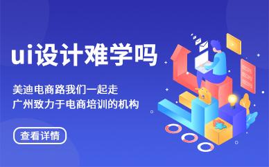广州ui设计难学吗