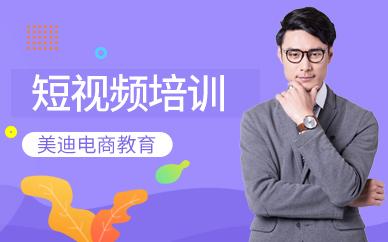 东莞抖音短视频策划培训班