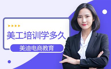 深圳美工培训班要学多久
