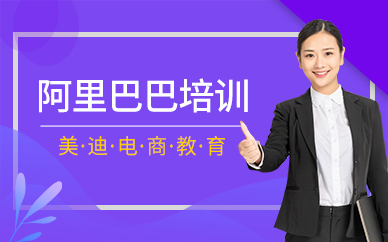 广州阿里巴巴运营培训机构