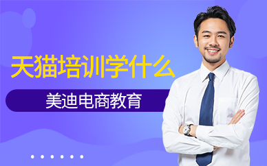 广州天猫培训班学什么