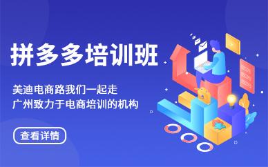 广州拼多多电商运营培训