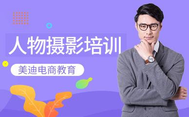 深圳人物摄影培训机构