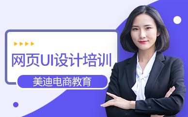 广州网页ui设计培训班