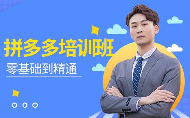 深圳拼多多电商运营培训