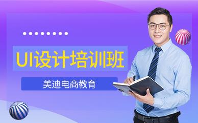 深圳网页ui设计培训班