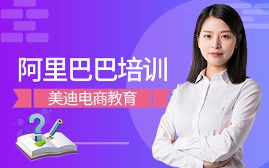 广州阿里巴巴开店培训班