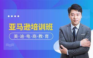 广州亚马逊卖家培训课程