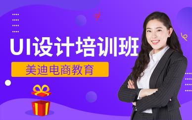 东莞网页ui设计培训班
