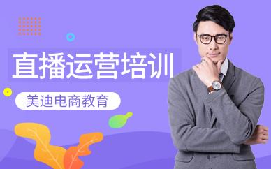 东莞淘宝直播运营培训班
