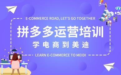深圳拼多多店铺运营培训班