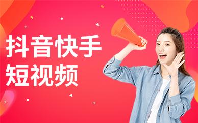 广州抖音快手短视频培训班