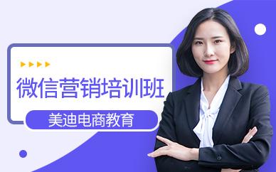 东莞微信营销课程培训
