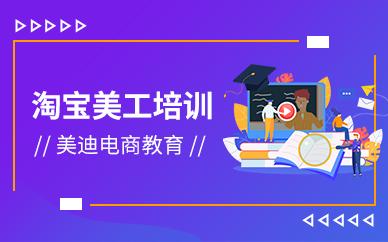 深圳淘宝美工培训学什么