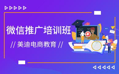 佛山微信推广培训机构