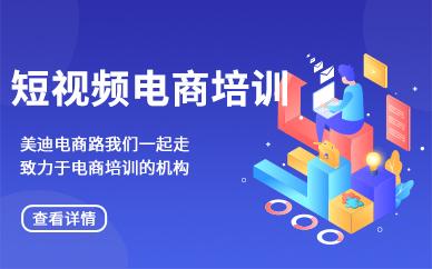 深圳短视频电商培训