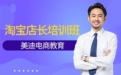 广州电商淘宝店长培训班