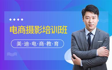 深圳淘宝电商摄影培训班