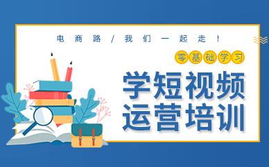 广州哪里可以学短视频运营