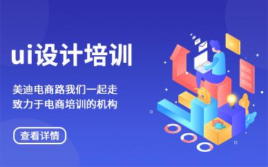 深圳哪里可以学UI设计