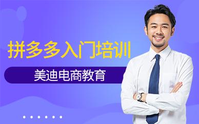 广州拼多多入门培训班